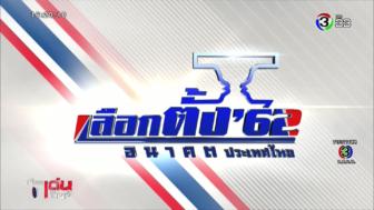 เลือกตั้ง 62 อนาคตประเทศไทย จากช่อง 3