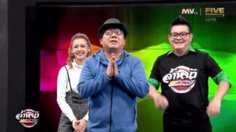 รายการล้ำหน้าโชว์ ทาง MVTV Five Channel